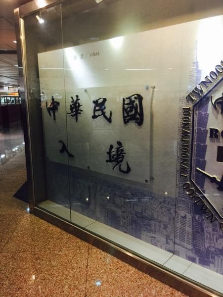 中華民国入境