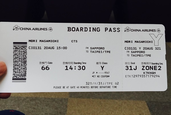 新千歳空港チャイナエアラインチケット