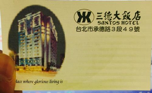 台北三徳大飯店