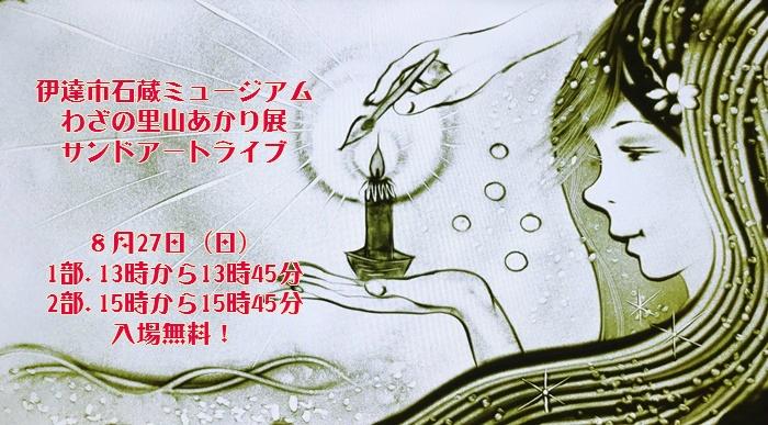 サンドアートライブ!北海道伊達市初・「わざの里山あかり展」で開催!