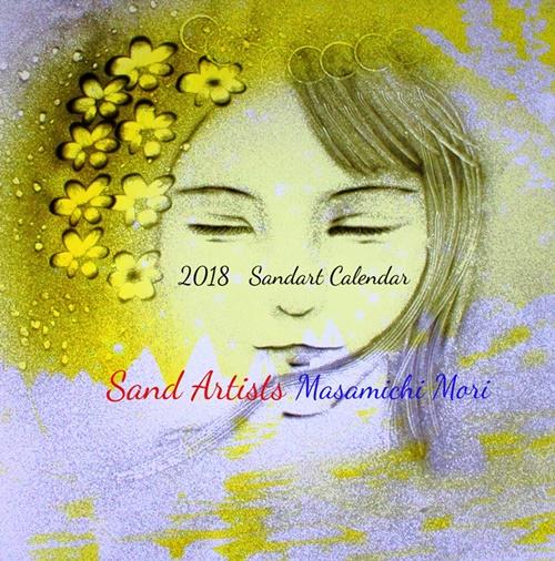 サンドアートカレンダー2018年版完成