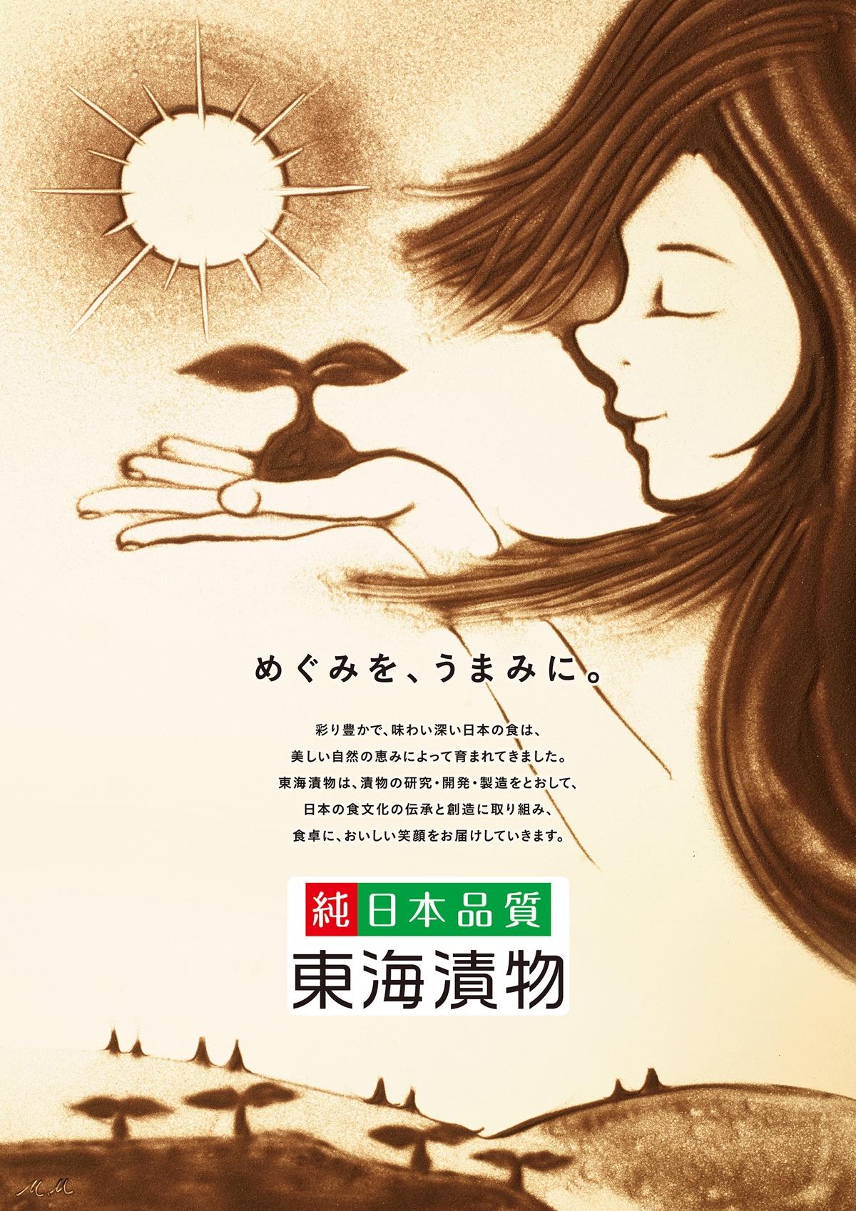 オリジナルサンドアート。東海漬物様の企業広告に起用