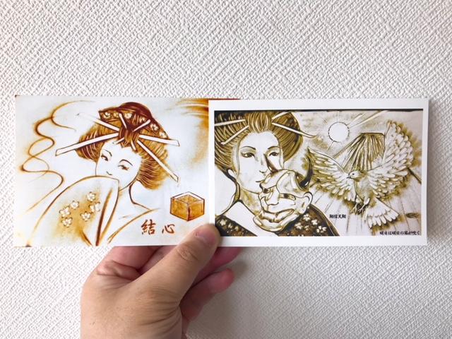 サンドアートのポストカード完成